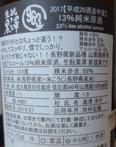 黒澤○純米原酒限定生詰2