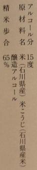 春心 山廃つくり本醸造(30BY)3
