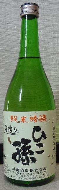ひこ孫 手造り純米吟醸(22BY)