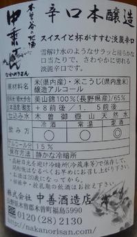 中乗さん 辛口本醸造2