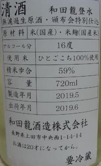和田龍登水 無濾過生原酒 頒布会特別仕込(30BY)2