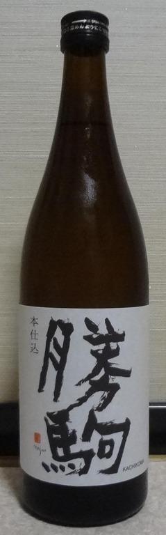 勝駒本仕込特別本醸造29BY