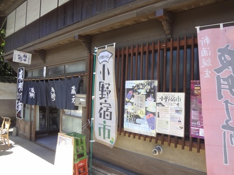 小野宿市1