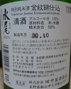 水尾特別純米酒金紋錦仕込2