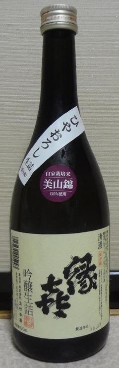 縁㐂自家栽培米美山錦吟醸生詰ひやおろし