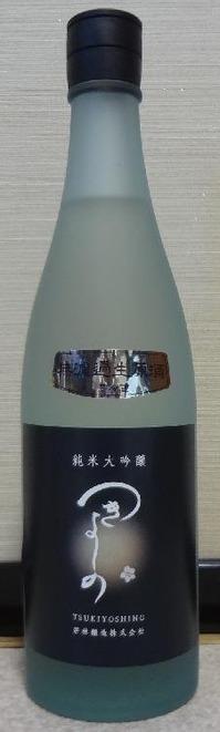 つきよしの 純米大吟醸 無濾過生原酒(30BY)