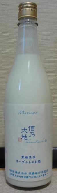信乃大地 黒姫高原 ヨーグルトのお酒(30BY)
