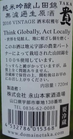 貴純米吟醸3