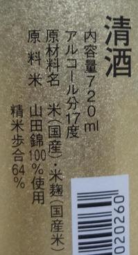 東一山田錦純米酒うすにごり酒2