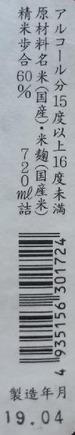 喜久酔 特別純米(30BY)2