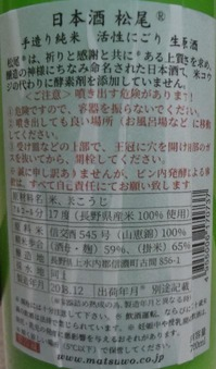松尾手造り純米活性にごり生原酒(30BY)2