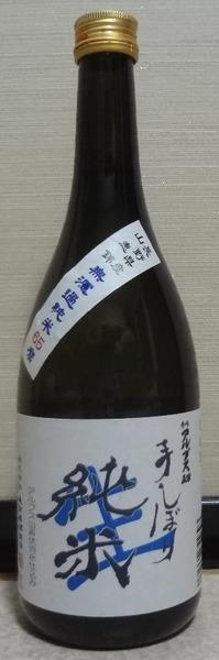 秀峰アルプス正宗限定手しぼり純米生酒(30BY)