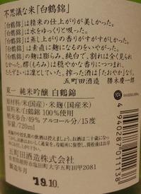 東一 純米吟醸 白鶴錦(30BY)3