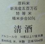 神亀 純米吟醸(24BY)2