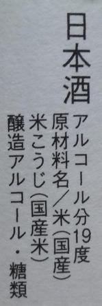 美ROKU活性にごり生原酒2