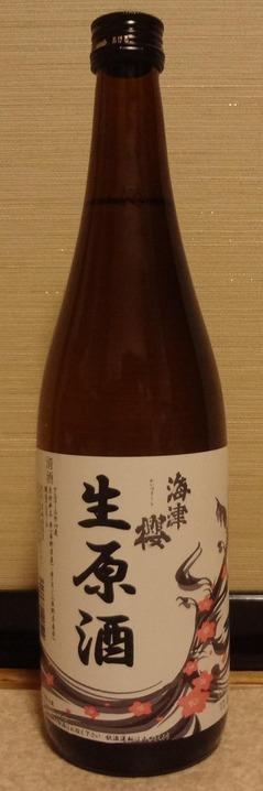 海津櫻生原酒