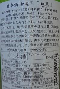 松尾 純米吟醸 斑尾 槽口搾り 生貯蔵原酒(30BY)2