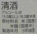 牧水 生酛造り 純米酒(30BY)3
