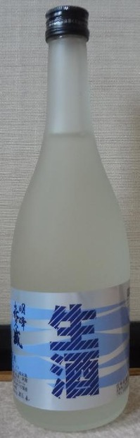 明峰喜久盛 生酒(30BY)