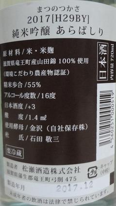 松の司純米吟醸あらばしり生3