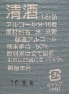 飛露喜吟醸廣木酒造本店29BY2