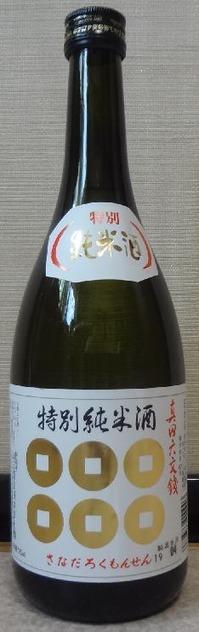 真田六文銭 特別純米酒(29BY)