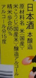 若緑 本醸造(30BY)2