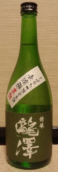 瀧澤 特醸 しぼりたて限定生酒 無濾過生詰(01BY)
