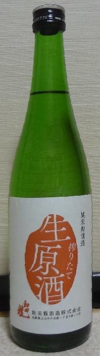 和田龍 純米搾りたて生原酒(30BY)