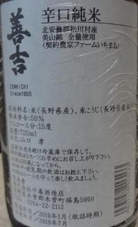 善吉 辛口純米 生詰(30BY)2