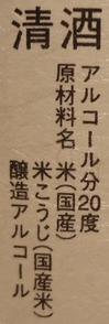 中乗さん 厳寒水 しぼりたて生原酒(01BY)2