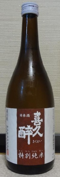 喜久酔 特別純米(30BY)