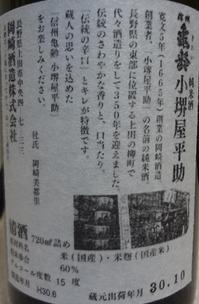 信州亀齢小堺屋平助純米酒2