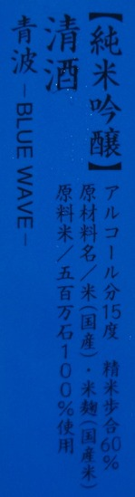 百十郎BLUE2