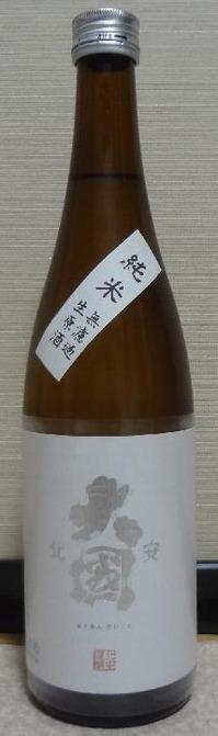 北安大國 純米 無濾過生原酒(30BY)