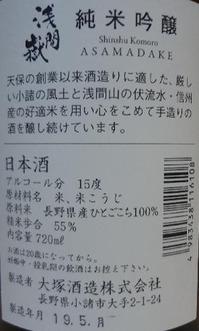 浅間嶽 純米吟醸(30BY)2