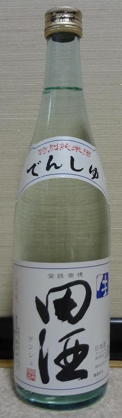 田酒特別純米生酒29BY