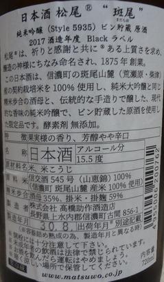斑尾純米吟醸ビン貯蔵原酒2