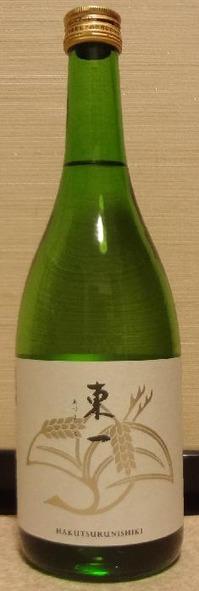 東一 純米吟醸 白鶴錦(30BY)2