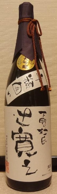 下野杜氏 辻寛之 純米大吟醸 斗瓶囲い(30BY)