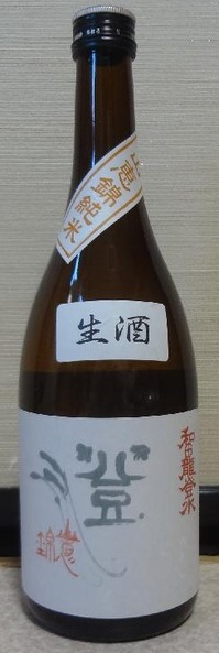 和田龍登水 山恵錦 純米生酒(30BY)