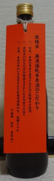 千曲錦 低精米無濾過純米原酒(29BY)