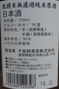 千曲錦 低精米無濾過純米原酒(29BY)2