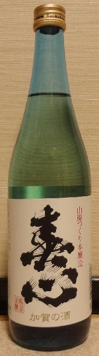 春心 山廃つくり本醸造(30BY)