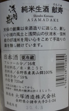 浅間嶽純米生酒献寿2