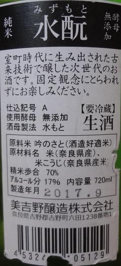 花巴水もと純米2