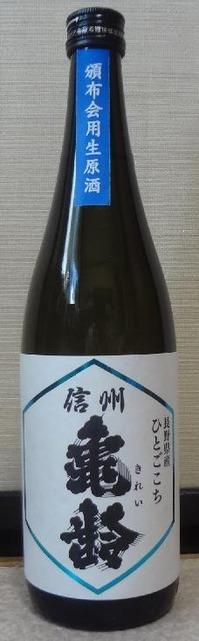 信州亀齢 ひとごこち純米吟醸 無濾過生原酒(頒布会原酒)(30BY)