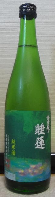 惣誉 睡蓮 純米酒(30BY)