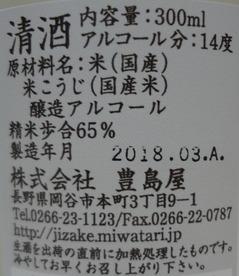 神渡 本醸造生貯蔵酒 氷湖の雫2