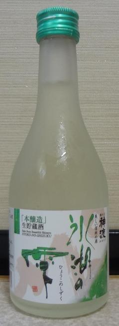 神渡 本醸造生貯蔵酒 氷湖の雫